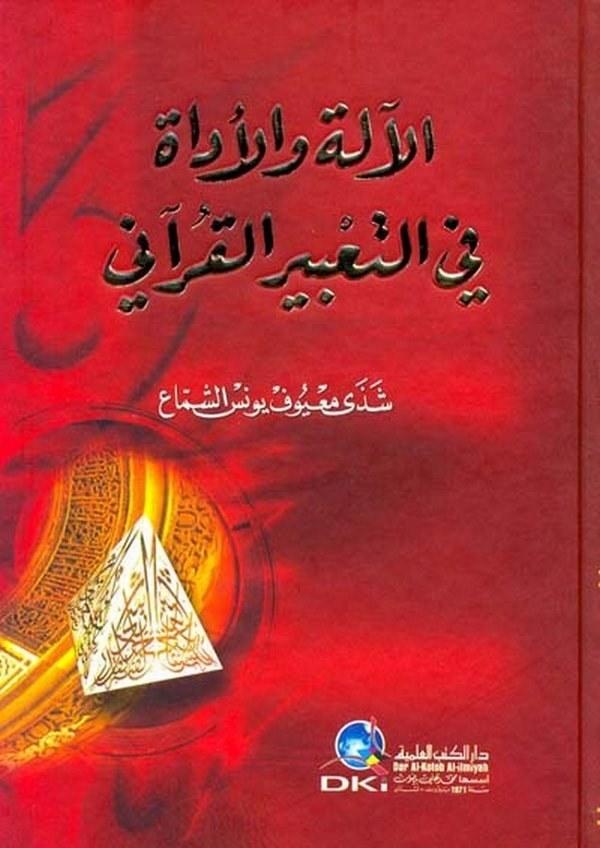 El Ale vel Adat fit Tabiril Kurani-الآلة والأدات في التعبير القرآني