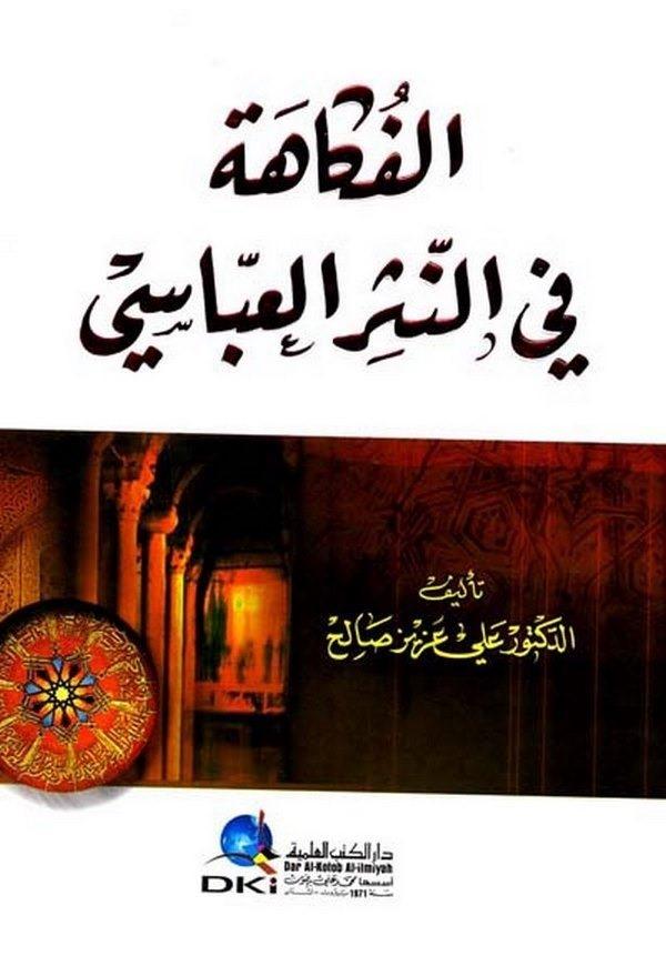 El Fukahe fin Nesril Abbasi-الفكاهة في النثر العباسي