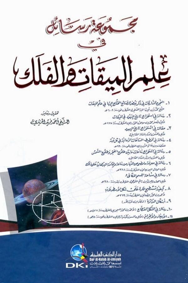 Mecmuatu Resail fi İlmil Mikati vel Felek-مجموعة رسائل في علم الميقات والفلك