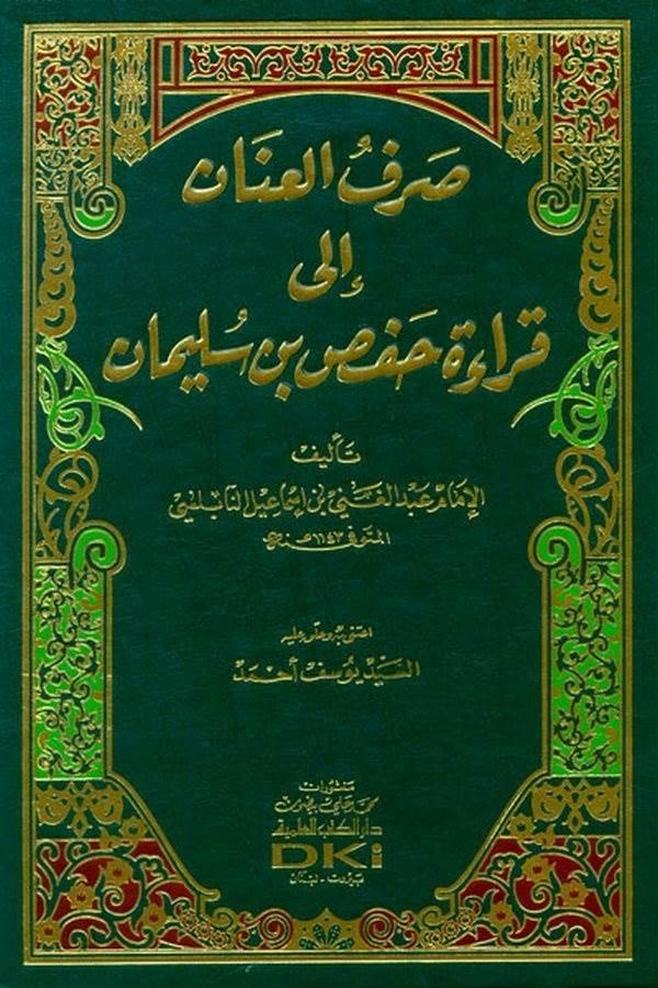 Sarfül İnan ila Kıraati Hafsin b. Süleyman-صرف العنان إلى قراءة حفص بن سليمان