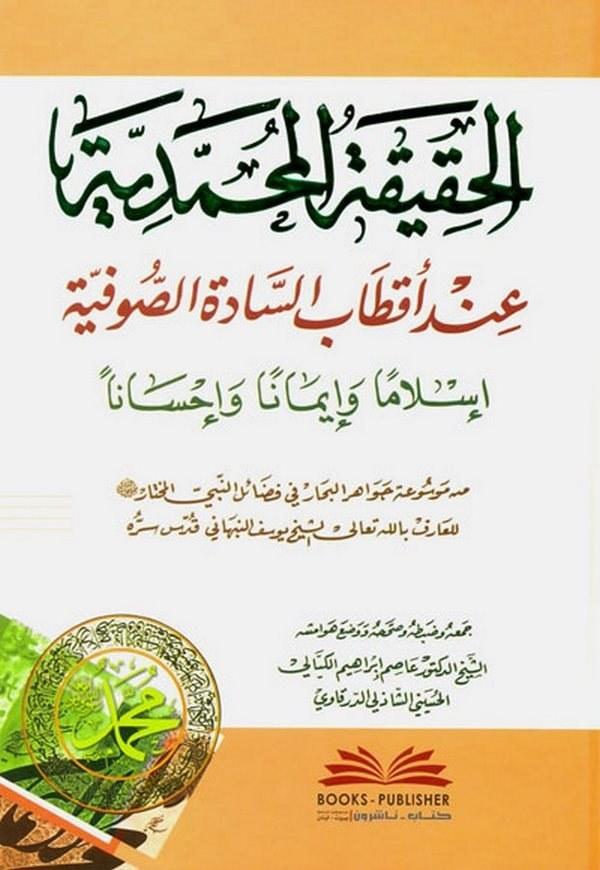 El Hakikatül Muhammediyye inde Aktabis Sade Es Sufiyye-الحقيقة المحمدية عند أقطاب السادة الصوفية