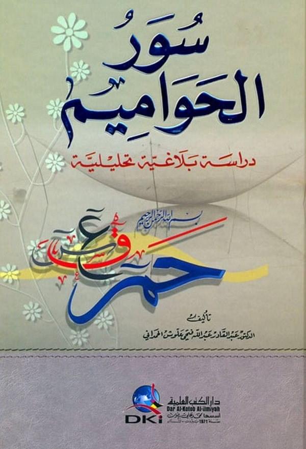 Suverül Havamim dirase belagıyye tahliliyye-سور الحواميم