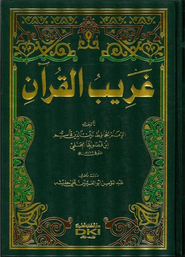 Garibil Kuran-غريب القرآن