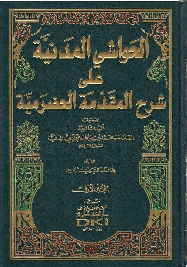El Havaşil Medeniyye ala Şerhil Mukaddimetil Hadramiyye-الحواشي المدنية على شرح المقدمة الحضرمية