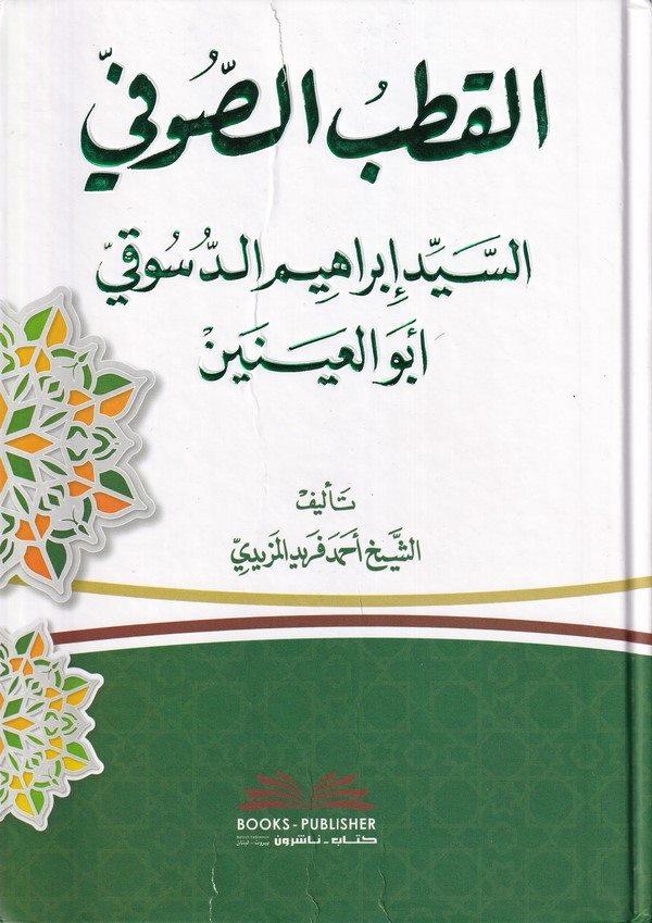 El Kutbüs Sufi Es Seyyid İbrahim Ed Düsuki Ebül Ayneyn-القطب الصوفي السيد إبراهيم الدسوقي أبو العينين