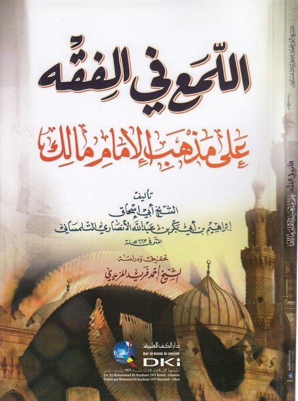El Lüma fil Fıkh ala Mezhebil İmam Malik-اللمع في الفقه على مذهب الإمام مالك