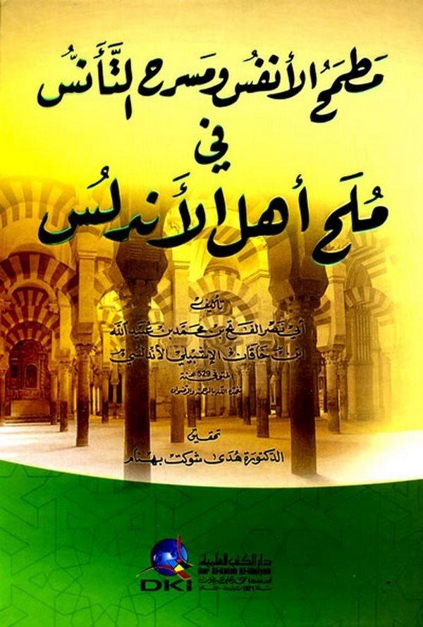 Matmahül Enfes ve Masrahüt Teennüs-مطمح الأنفس ومسرح التأنس في ملح أهل الأندلس