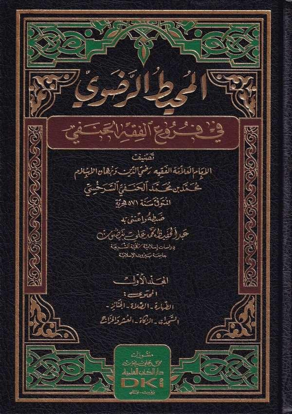 El Muhitur Radavi fi Furuil Fıkhil Hanefi-المحيط الرضوي في فروع الفقه الحنفي