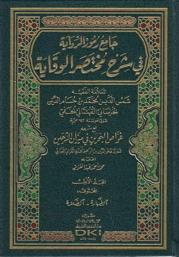 Camiu rum uzir rivaye fi şerhi muhtasarir rivaye-جامع رموز الرواية في شرح مختصر الرواية