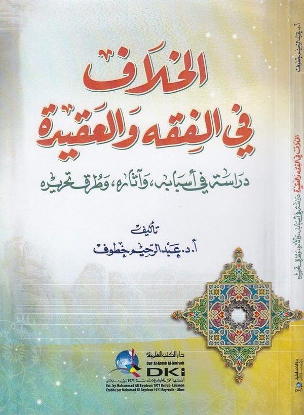 el Hilaf fil fıkh vel akide-الخلاف في الفقه والعقيدة