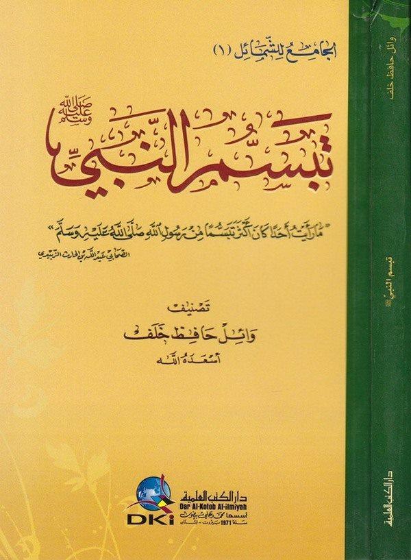 Tebessümün Nebi Sallallahu Aleyhi ve Sellem-تبسم النبي صلى الله عليه وسلم