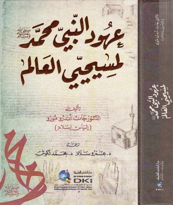 -عهود النبي محمد لمسيحيي العالم