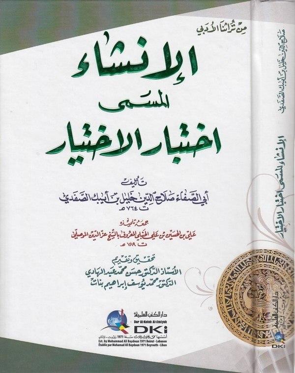 el İnşa  İhtibarül ihtiyarel müsemma-الإنشاء المسمى إختبار الإختيار