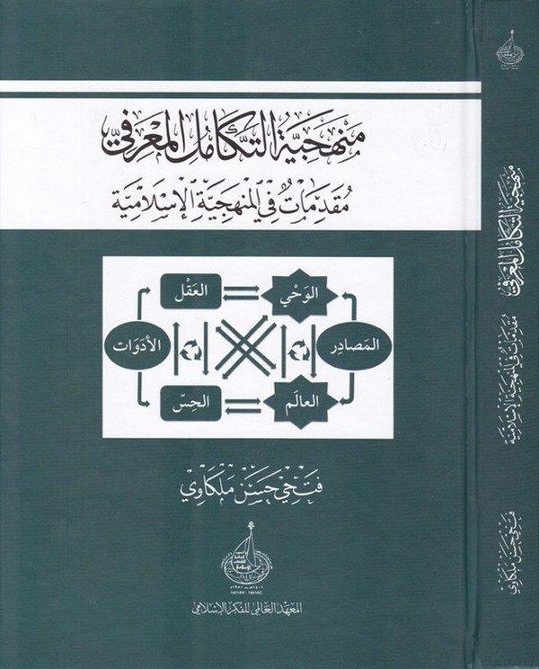 Menheciyyetüt Tekamilül Marifi Mukaddimat fil Menheciyyetil İslamiyye-منهجية التكامل المعرفي مقدمات في المنهجية الإسلامية-منهجية