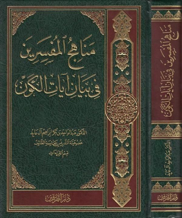 Menahicül müfessirin fi beyani ayatil kevn-مناهج المفسرين في بيان ايات الكون