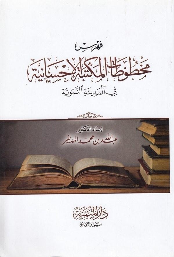 Fihrisu maht utatil Mektebetil İhsaniyye fil Medinetin Nebeviyye-فهرس مخطوطات المكتبة الاحسانية في المدينة النبوية