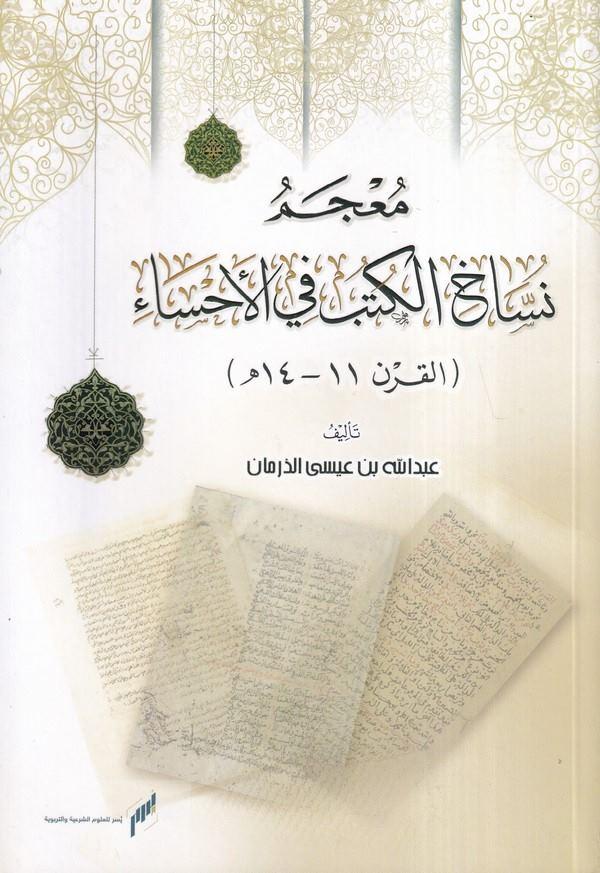 Mucemu Nüssahil Kütüb fil Ahsa  El Karn 11-14 h.-معجم نساخ الكتب في الأحساء