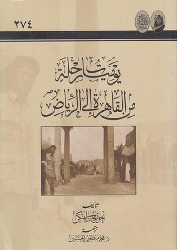 Yevmiyyatu rıhle minel Kahire iler Riyad-يوميات من القاهرة الى الرياض