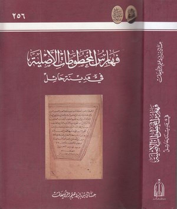 Feharisül maht utatil asliyye fi medineti Hail-فهارس المخطوطات الأصلية في مدينة حائل
