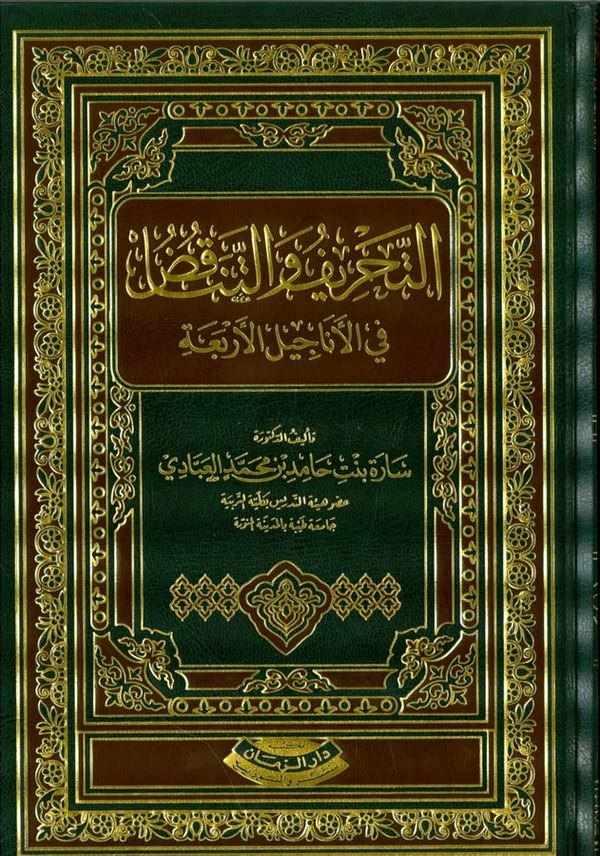 Et Tahrif vet Tenakuz fil Enacilil Erbaa-التحريف والتناقض في الأناجيل الأربعة-التحريف والتناقض في الأناجيل الأربعة