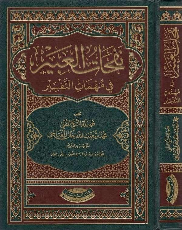 Nefehatül Abir fi Mühimmatit Tefsir-نفحات العبير في مهمات التفسير