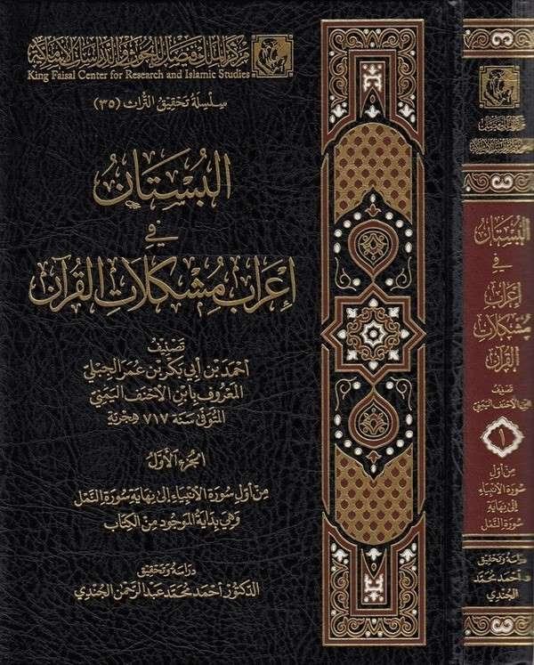 el Bustan fi irabi müşkilatil Kuran-البستان في اعراب مشكلات القران