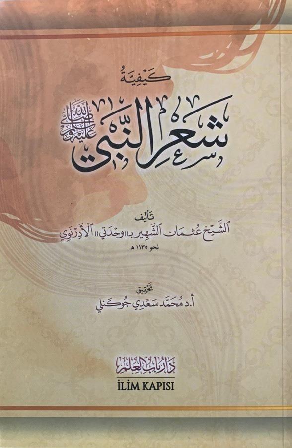 Keyfiyyetü Şarin Nebi-كيفية شعر النبي صلى الله عليه وسلم