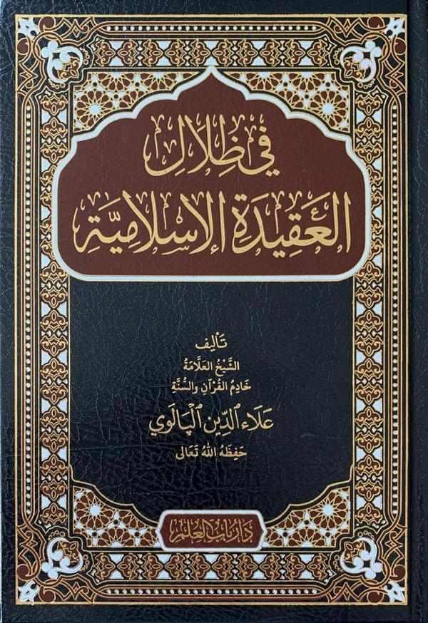 fi Zılalil Akidetil İslamiyye-في ظلال العقيدة الإسلامية