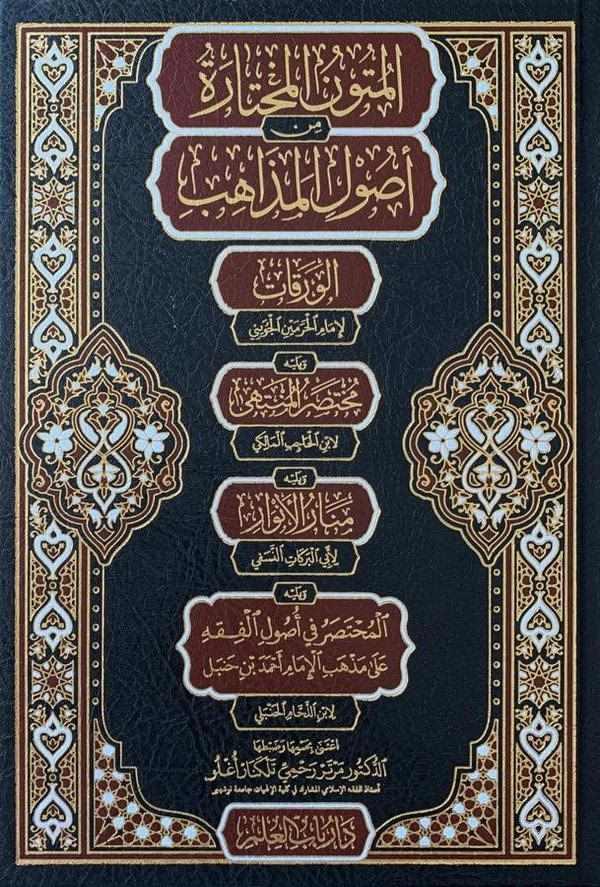 El Mütunül Muhtara min Usulil Mezahib-المتون المختارة من أصول المذاهب - الورقات - مختصر المنتهى - منار الأنوار - المختصر في أصول