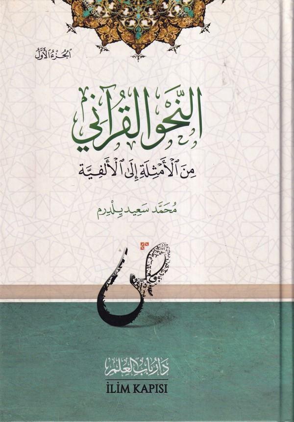 En Nahvül Kurani minel Emsile ilel Elfiye--النحو القرآني من الأمثلة إلى الألفية