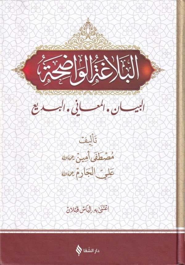 El Belağatul Vadıha-البلاغة الواضحة