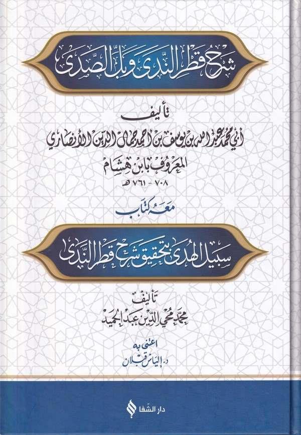 Şerhu Katrin Neda ve Bellis Sadâ Meahu Kitabu Sebilil Huda Bi Tahkiki Şerhi Katrin Neda-شرح قطر الندى وبل الصدى