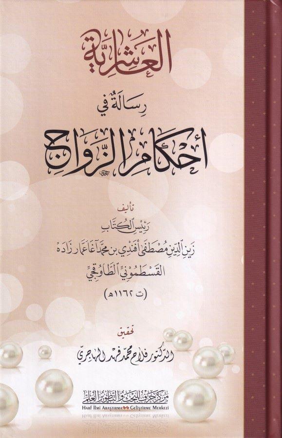 El Aşiriyye Risale fi Ahkamiz Zevac-العاشرية رسالة في أحكام الزواج