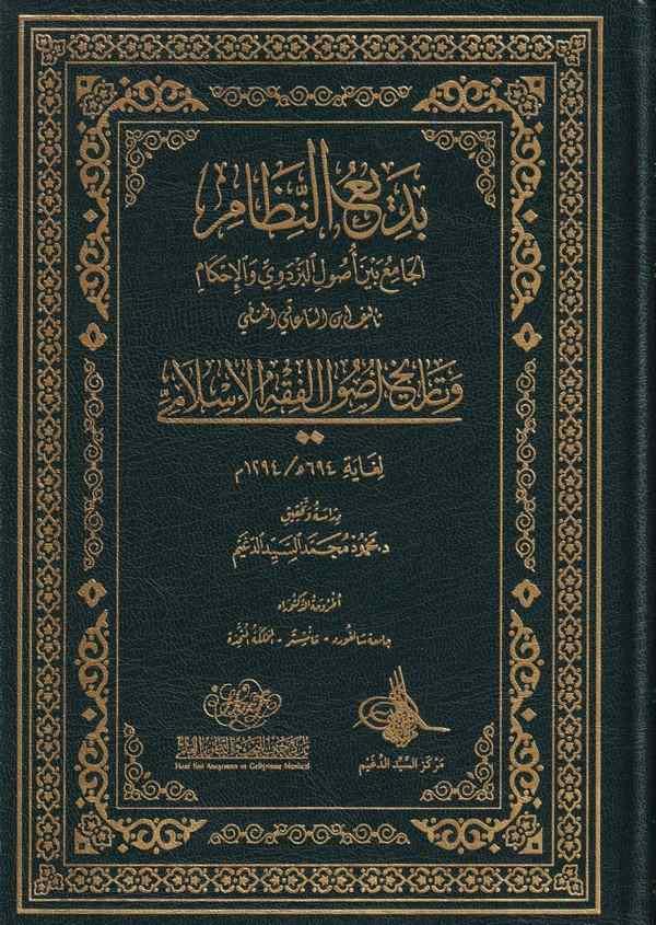 Bediun Nizam El Cami beyne Usulil Bezdevi vel İhkam-بديع النظام الجامع بين أصول البزدوي والإحكام