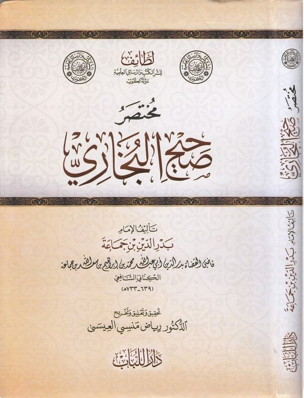 Muhtasaru Sahihil Buhari-مختصر صحيح البخاري