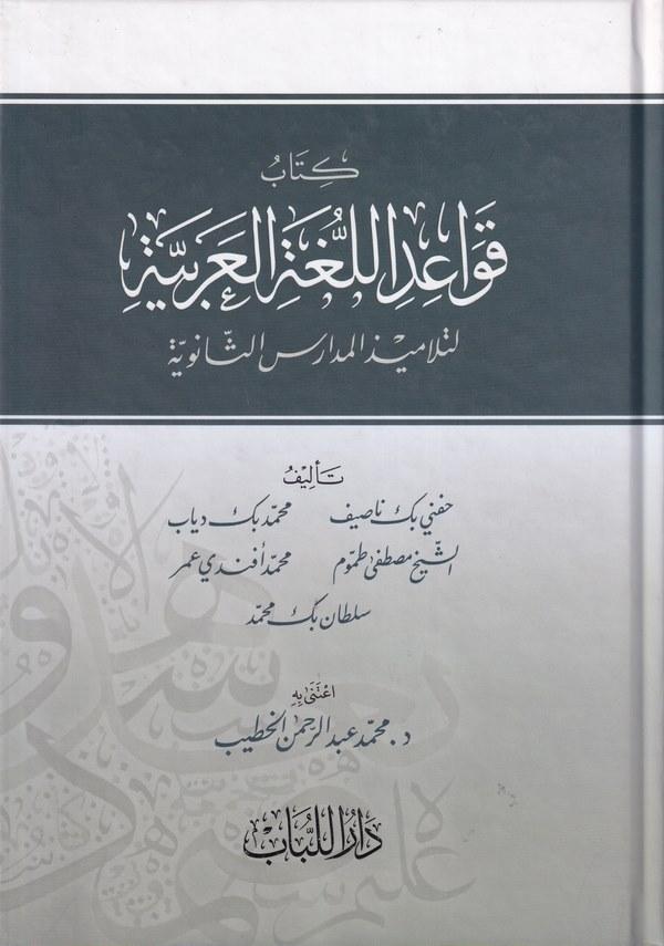 Kavaidül lugatil Arabiyye li telamizil medarisil isanüie-قواعد اللغة العربية  لتلاميذ المدراس الثانوية