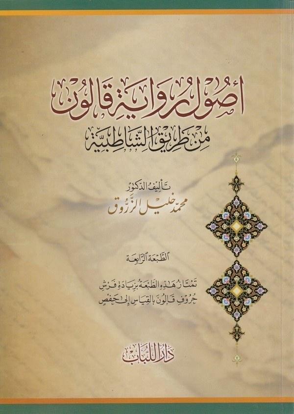 Usulu rivayeti Kalun min tarikiş Şatıbiyye-أصول رواية قالون من طريق الشاطبية-أصول رواية قالون من طريق الشاطبية