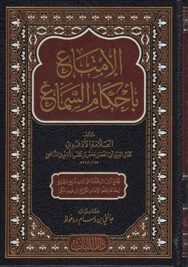 el İmta bi ahkamis sema-الإمتاع بأحكام السماع