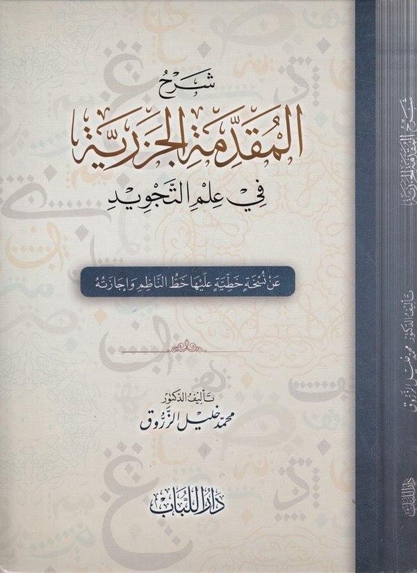 Şerhül Mukaddimetil Cezeriyye fi ilmit tecvid-شرح المقدمة الجزرية في علم التجويد