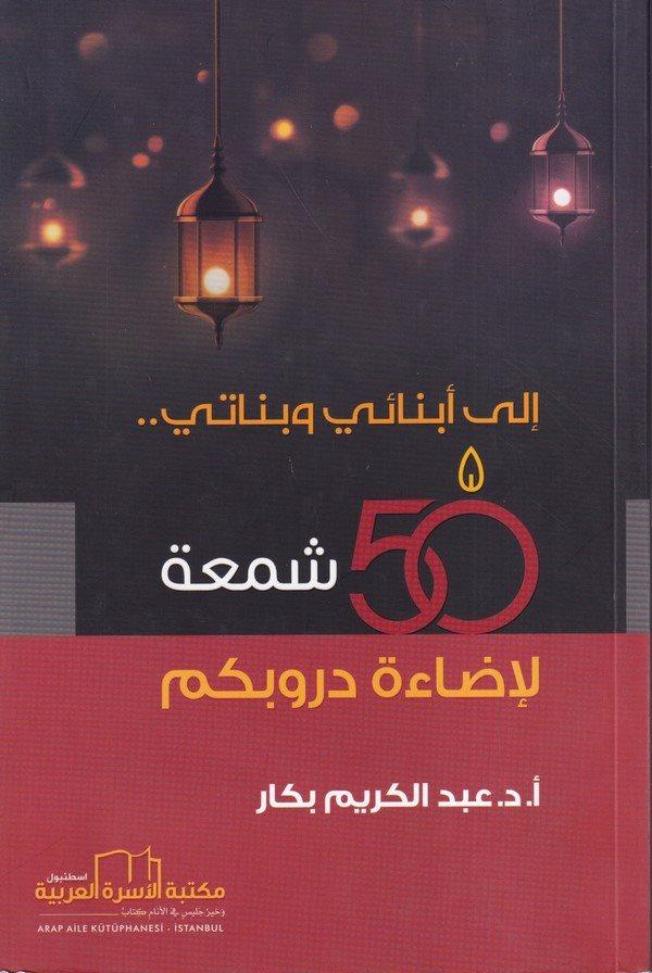 İla Ebnai ve Benati 50 Şema li İdaeti Dürübikum-إلى أبنائي وبناتي 50 شمعة لإضاءة دروبكم