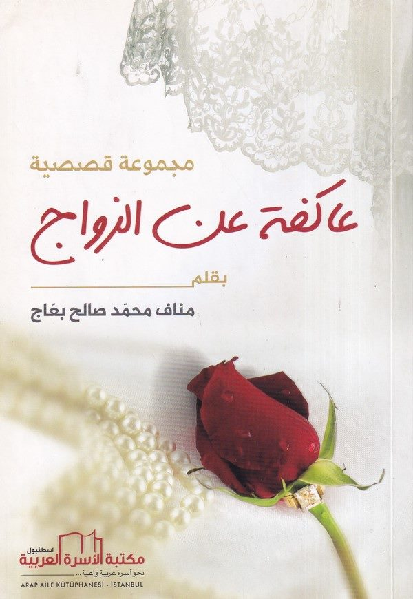 Mecmua Kasasiyye Akife anil Zevac-مجموعة قصصية عاكفة عن الزواج