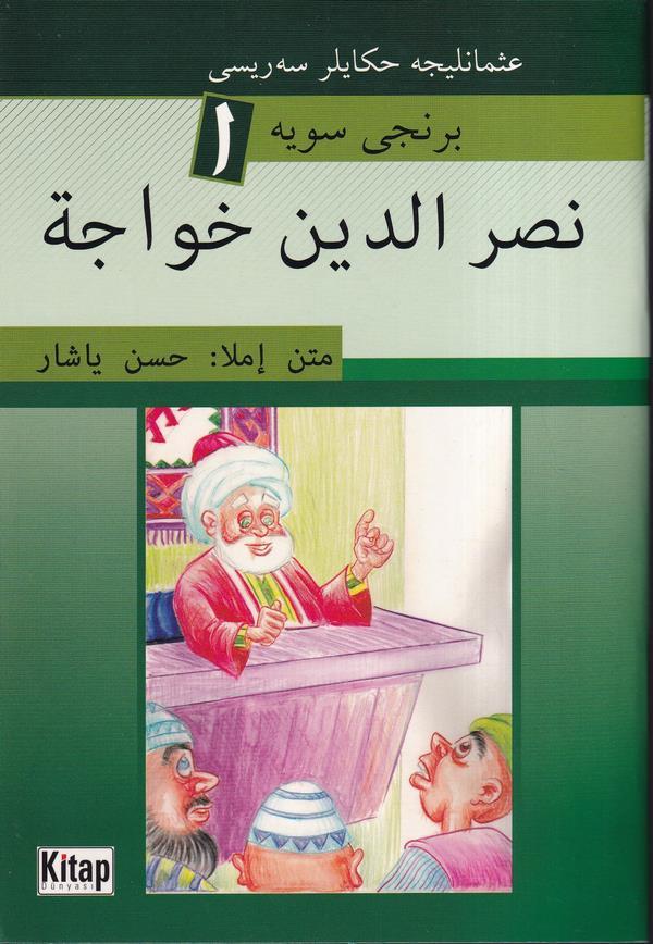Nasrettin Hoca-نصر الدين خواجة