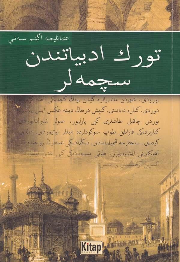 Türk Edebiyatından Seçmeler-تورك ادبياتندن سجمه لر