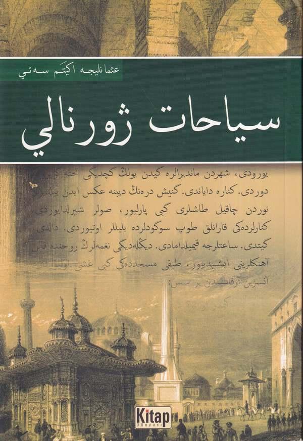 Seyahat Jurnali-سياحت زورنالي