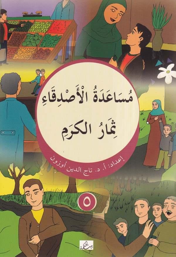 Dostların Yardımı, Cömertliğin Sonuçları-مساعدة الأصدقاء ثمار الكرم