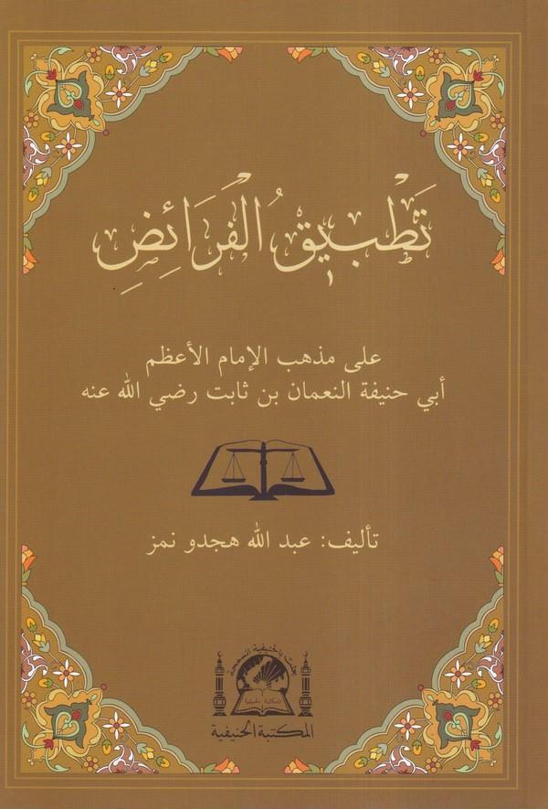Tatbikül Feraiz ala Mezhebil İmam El Azam Ebi Hanife En Numan b. Sabit (R.A.)-تطبيق الفرائض على مذهب الإمام الأعظم-تطبيق الفرائض