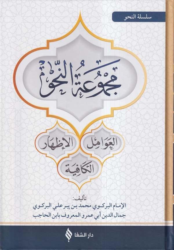 Mecmuatün Nahv Avamil   İzhar   Kafiye-مجموعة النحو عوامل - إظهار - كافية-مجموعة النحو عوامل - إظهار - كافية