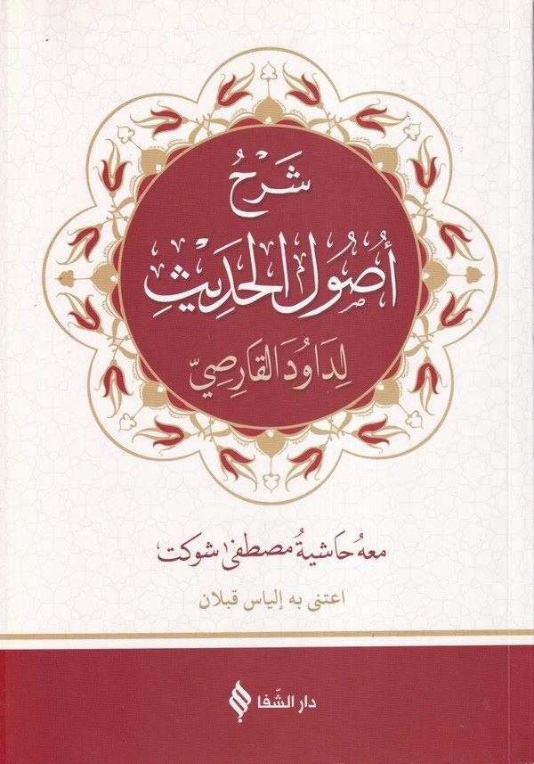 Şerhu Usulil Hadis-شرح أصول الحديث لداود القارصي