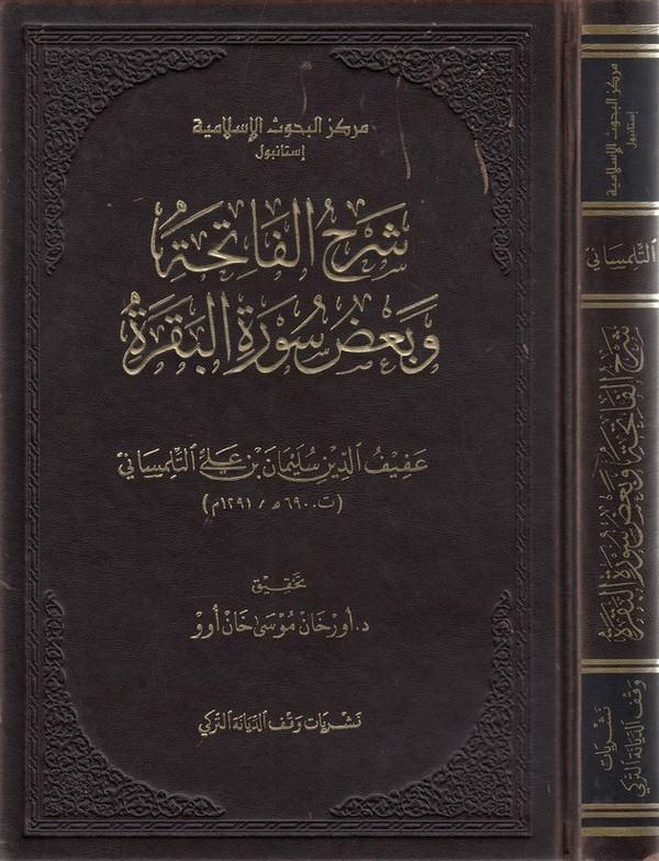 Şerhül Fatiha  ve Bazus Suratil Bakara-شرح الفاتحة وبعض سورة البقرة-شرح الفاتحة وبعض سورة البقرة