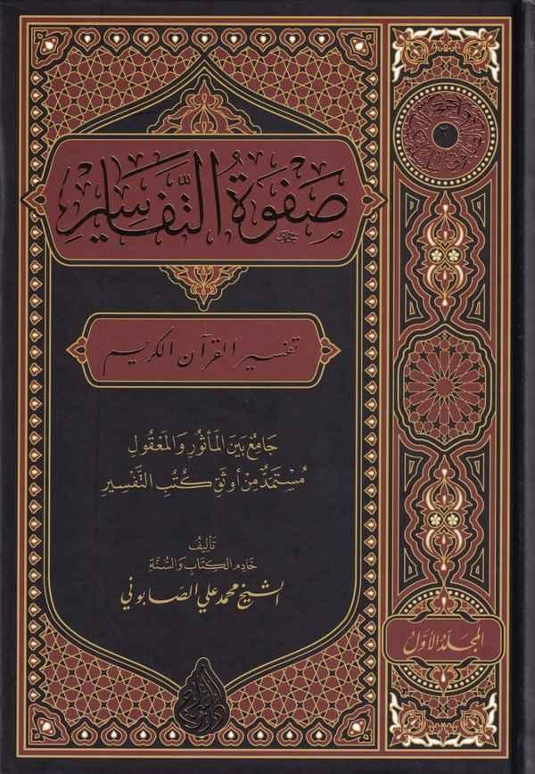 Safvetüt Tefasir Tefsirul Kuran El Kerim-صفوة التفاسير تفسير القرآن الكريم